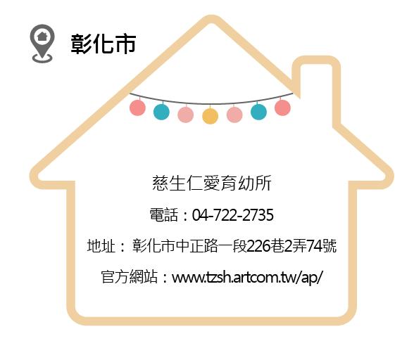 育幼院_28慈生仁愛育幼所.png