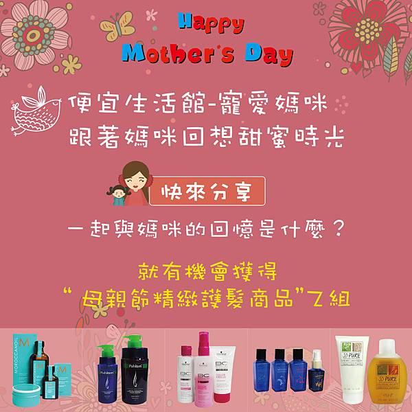 母親節Fb活動banner0421-01.jpg