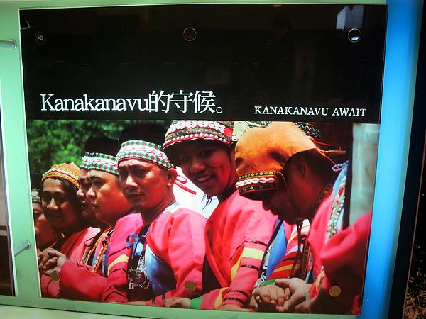 11/13《Kanakanavu的守候》金馬首映