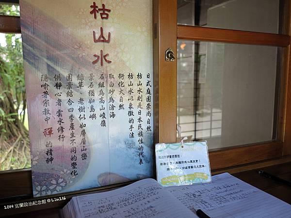 2014賞櫻台北行 152
