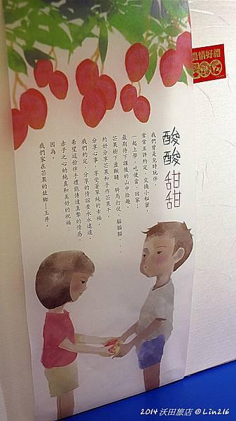 2014賞櫻台北行 721