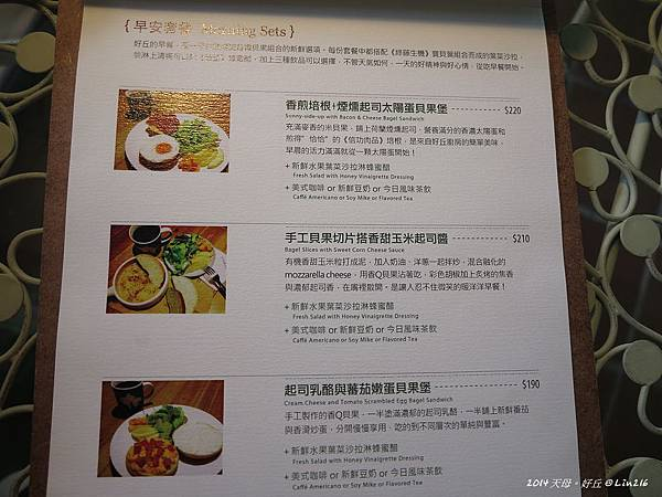 2014賞櫻台北行 773