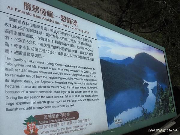 2014太平山公會旅遊 296