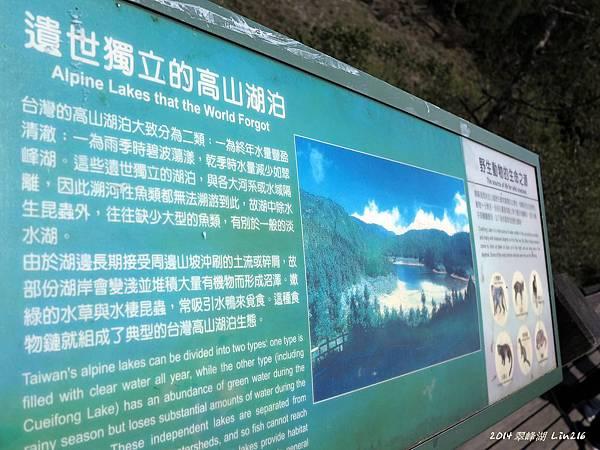 2014太平山公會旅遊 297