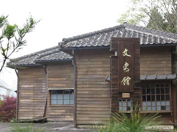 2014太平山公會旅遊 403