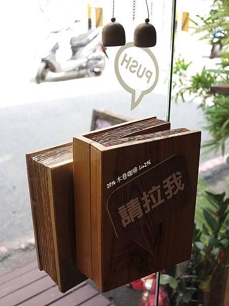2014木巷咖啡 (37)