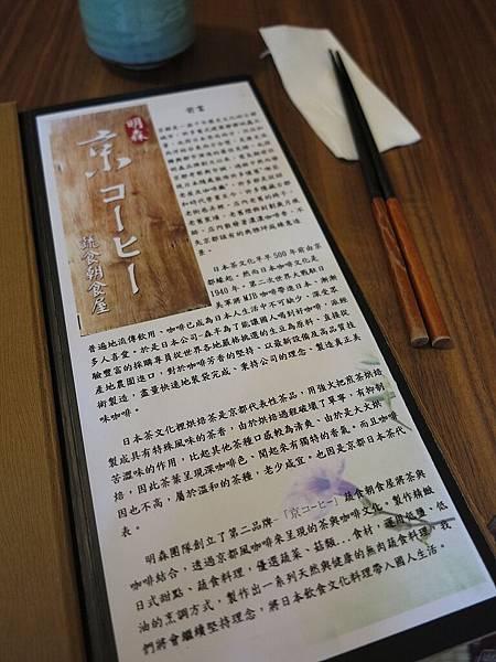 2014九月 京咖啡 (33)