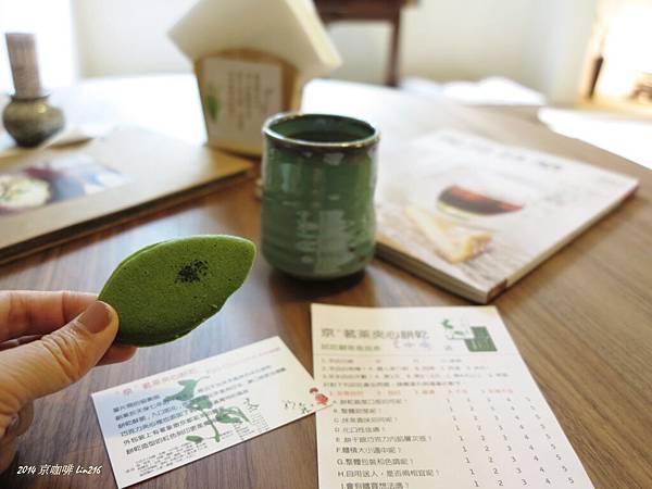 2014九月 京咖啡 (50)