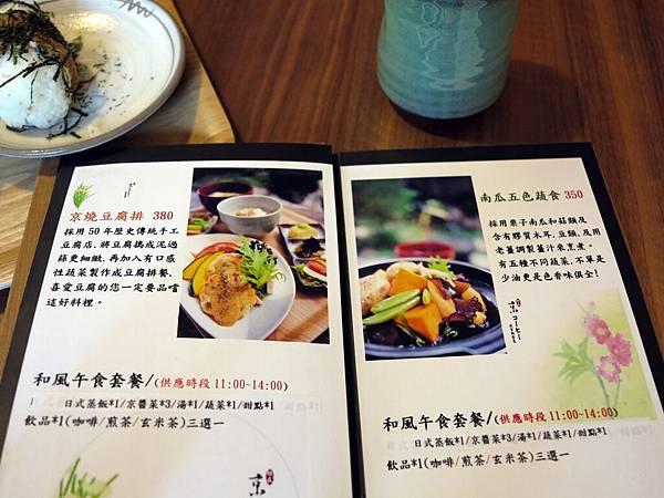 2014九月 京咖啡 (39)