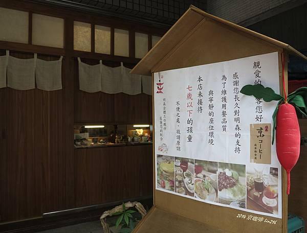 2014九月 京咖啡 (17)