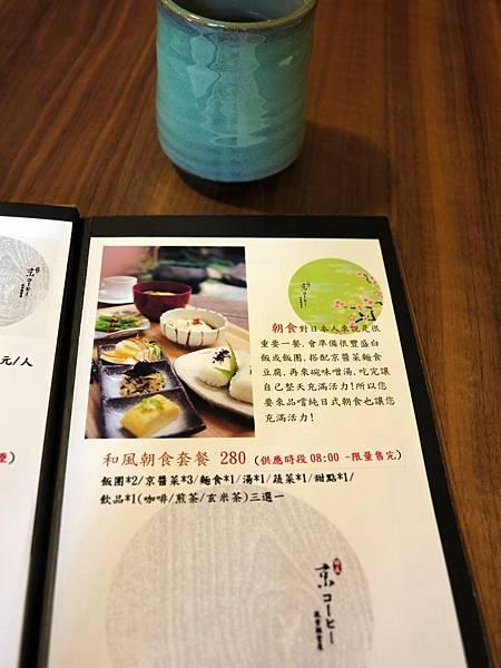 2014九月 京咖啡 (37)