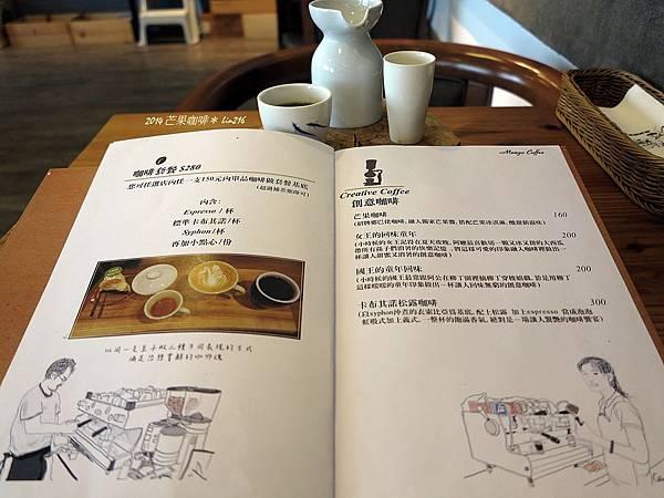 2014十月 斗六芒果咖啡 (28)