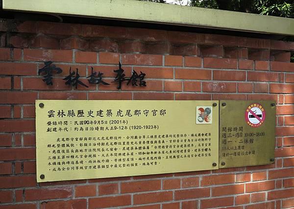 2014十月 雲林虎尾 (81)