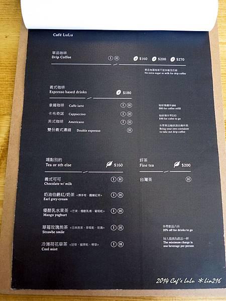 2014十月 LULU CAFE (24)