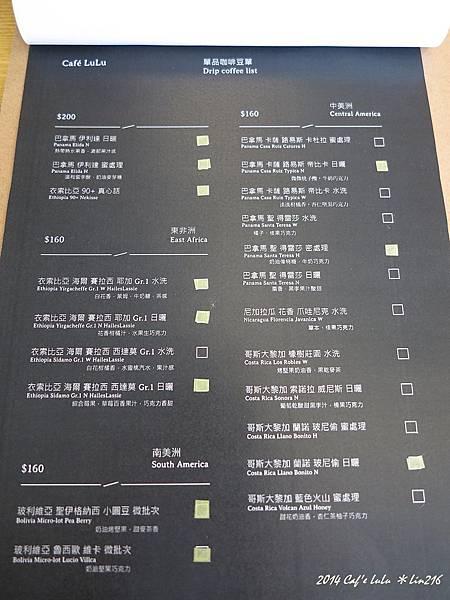 2014十月 LULU CAFE (25)