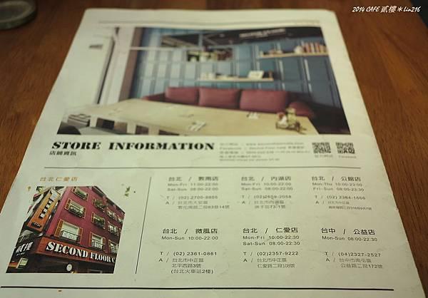 2014十月 CAFE貳樓 (46)