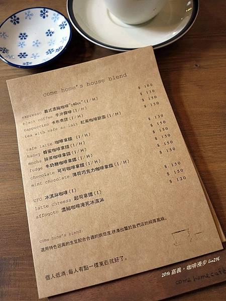 2014十月 嘉義咖啡漫步 (37)