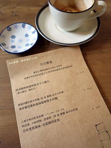 2014十月 嘉義咖啡漫步 (36)