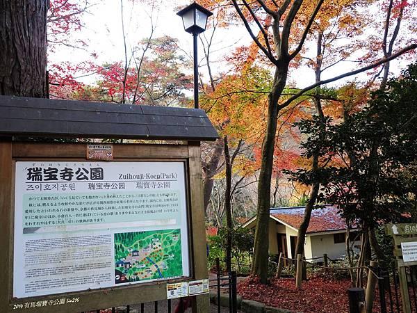 2014京阪神紅葉季 711
