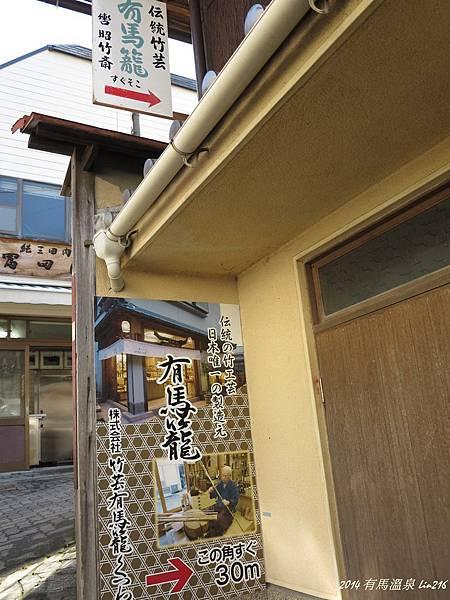 2014京阪神紅葉季 758