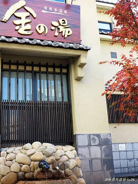2014京阪神紅葉季 738