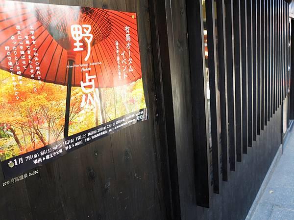 2014京阪神紅葉季 780
