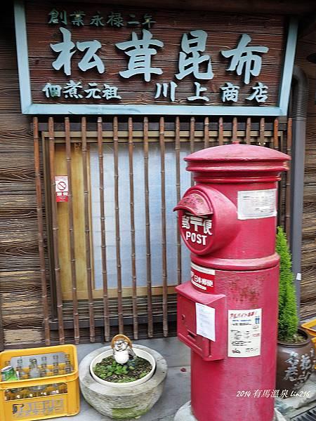 2014京阪神紅葉季 749
