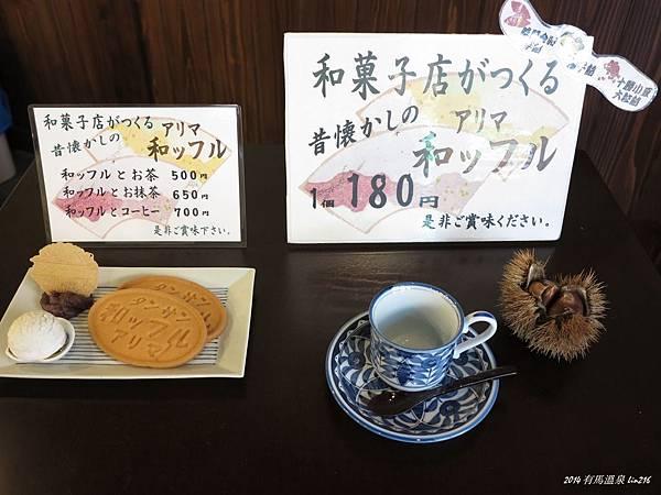 2014京阪神紅葉季 761