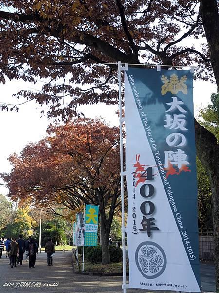 2014京阪神紅葉季 1320