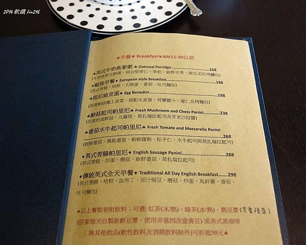 2014十月 軟法餐廳 (46)