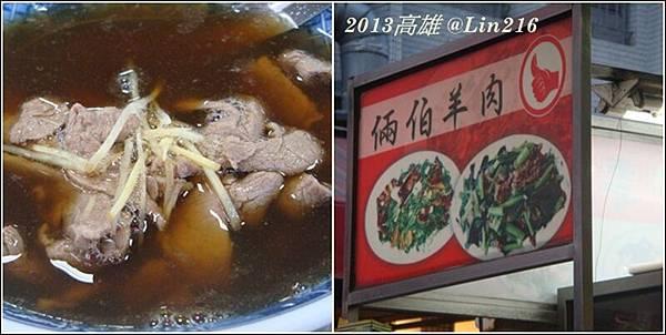 2013高雄三日遊 (90)