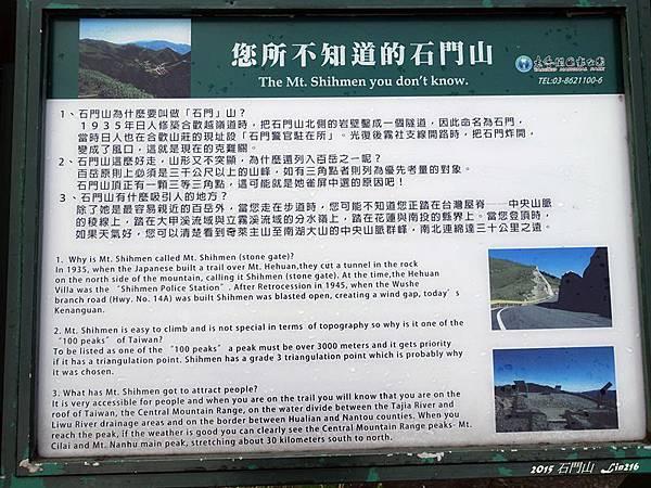 2015六月石門山 (2)