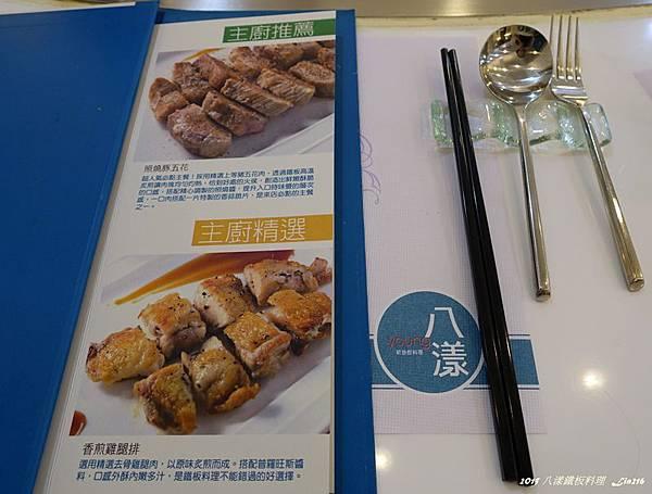2015八漾鐵板燒 (6)