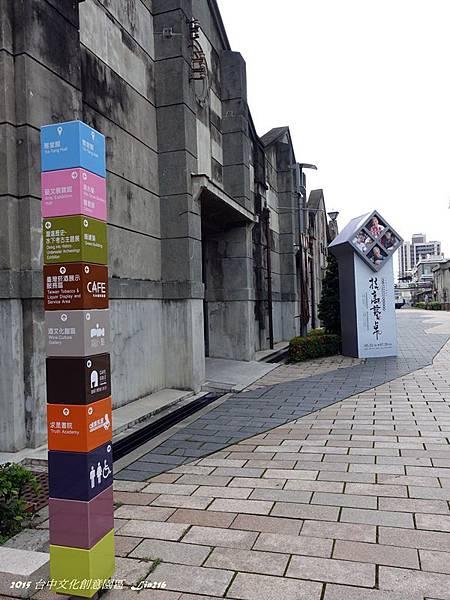 2015台中文化創意園區 (30)
