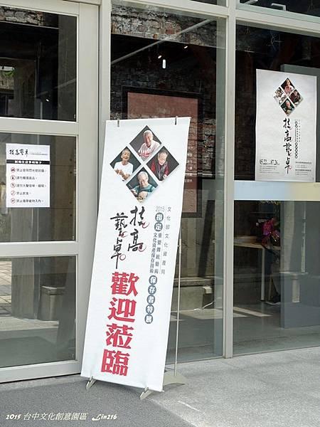 2015台中文化創意園區 (63)