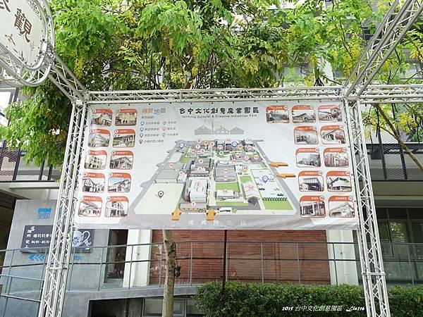 2015台中文化創意園區 (98)