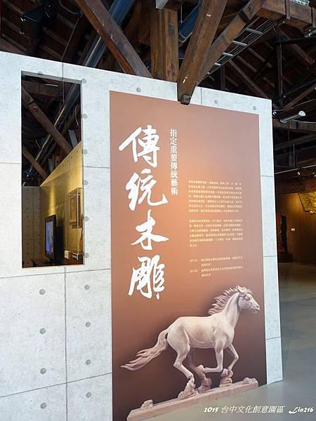 2015台中文化創意園區 (95)