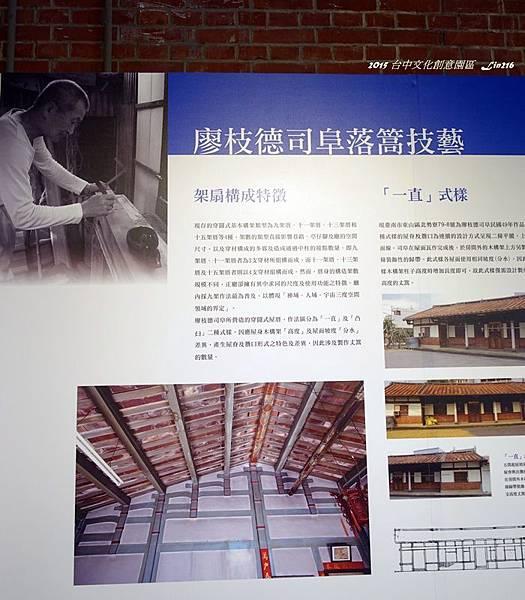 2015台中文化創意園區 (83)