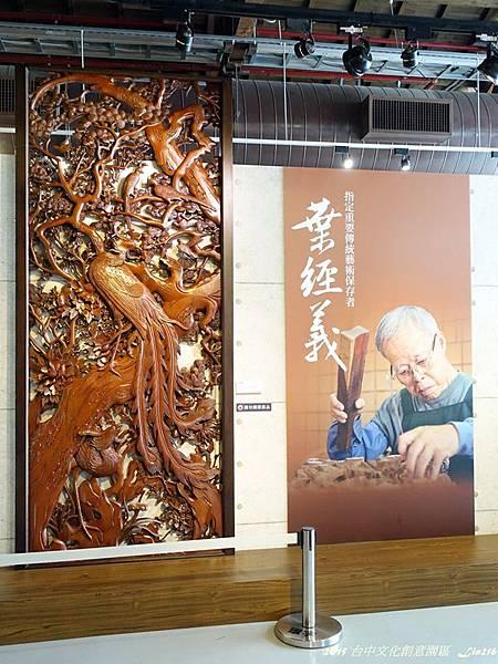2015台中文化創意園區 (94)
