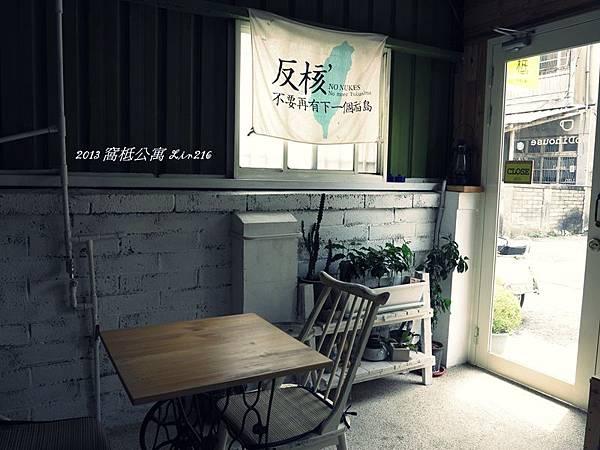 2013 窩柢咖啡035 (13)
