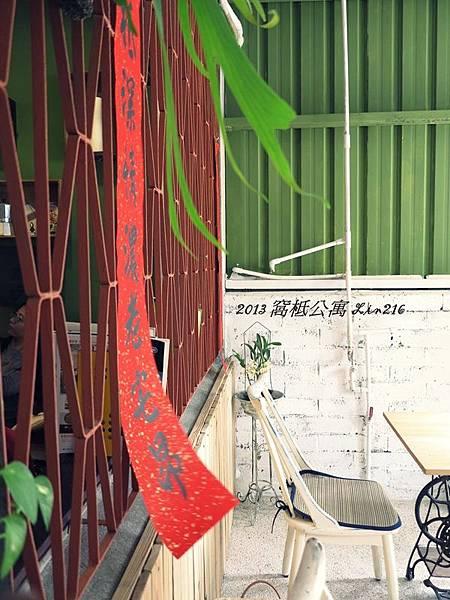 2013 窩柢咖啡035 (15)