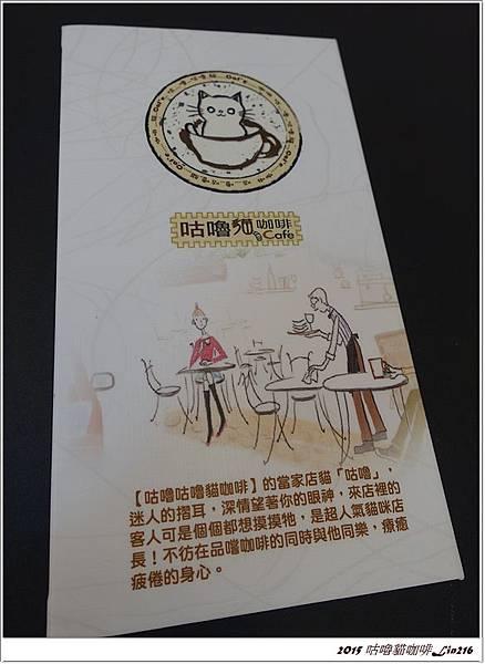 2015咕嚕貓咖啡 (21)