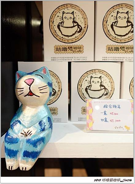 2015咕嚕貓咖啡 (74)
