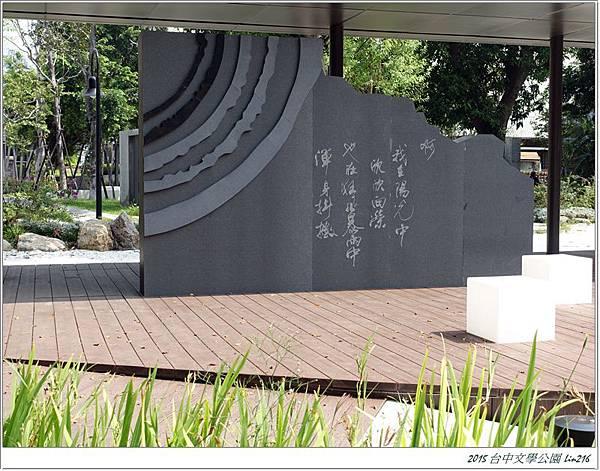 2015台中文學公園 (5)