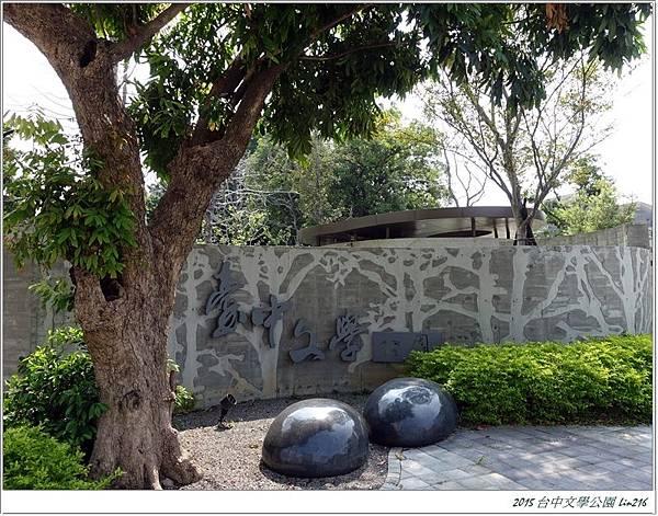 2015台中文學公園 (28)