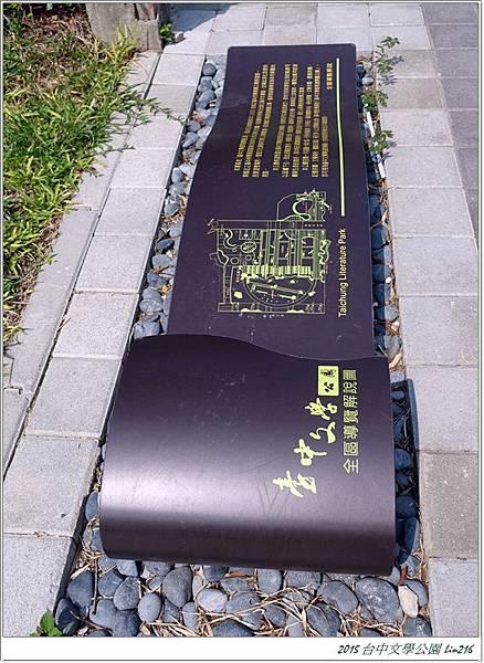2015台中文學公園 (13)