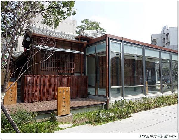 2015台中文學公園 (53)