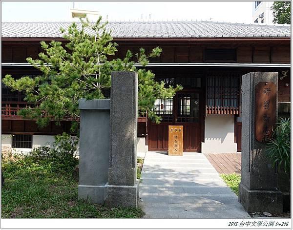 2015台中文學公園 (51)