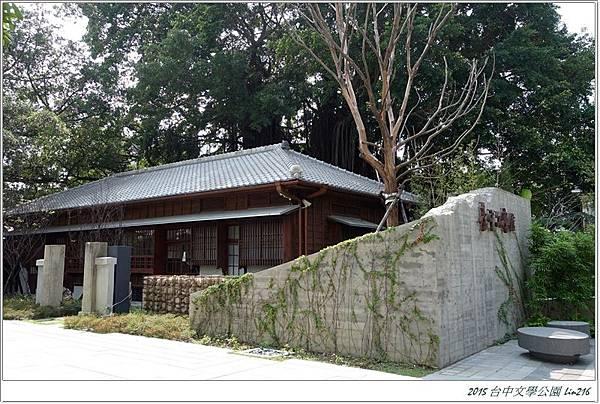 2015台中文學公園 (47)