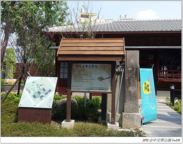 2015台中文學公園 (50)